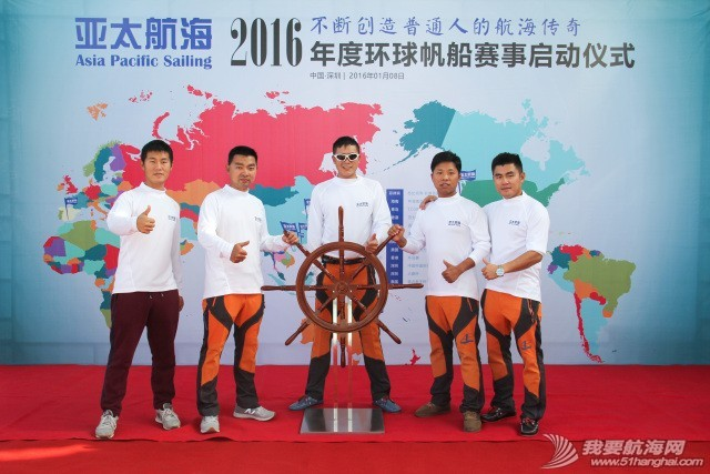 2016参赛船队巡礼 | 亚太航海:不断创造普通人的航海传奇 ec4486f183998a737cc18cce4a3407c6.jpg