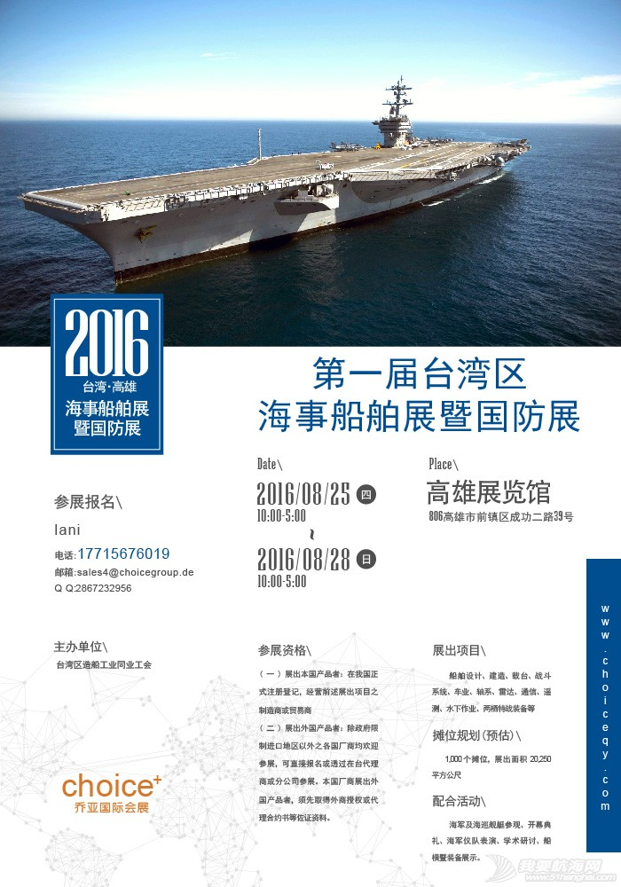 杜塞尔多夫,意大利,太平洋,保险公司,赫尔辛基 2015全球游艇展览 台湾海事展