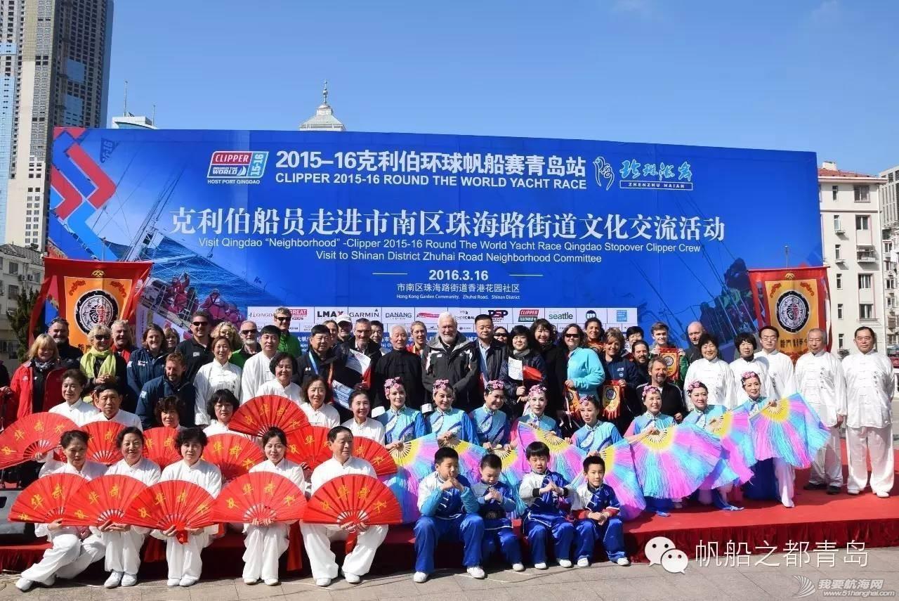 帆船运动,中国武术,青岛市,传统文化,服务中心 【今日焦点】惊喜!克利伯船员走进岛城社区,感受中国传统文化魅力 f16ec914d5bb6e6965b435fb414c779c.jpg