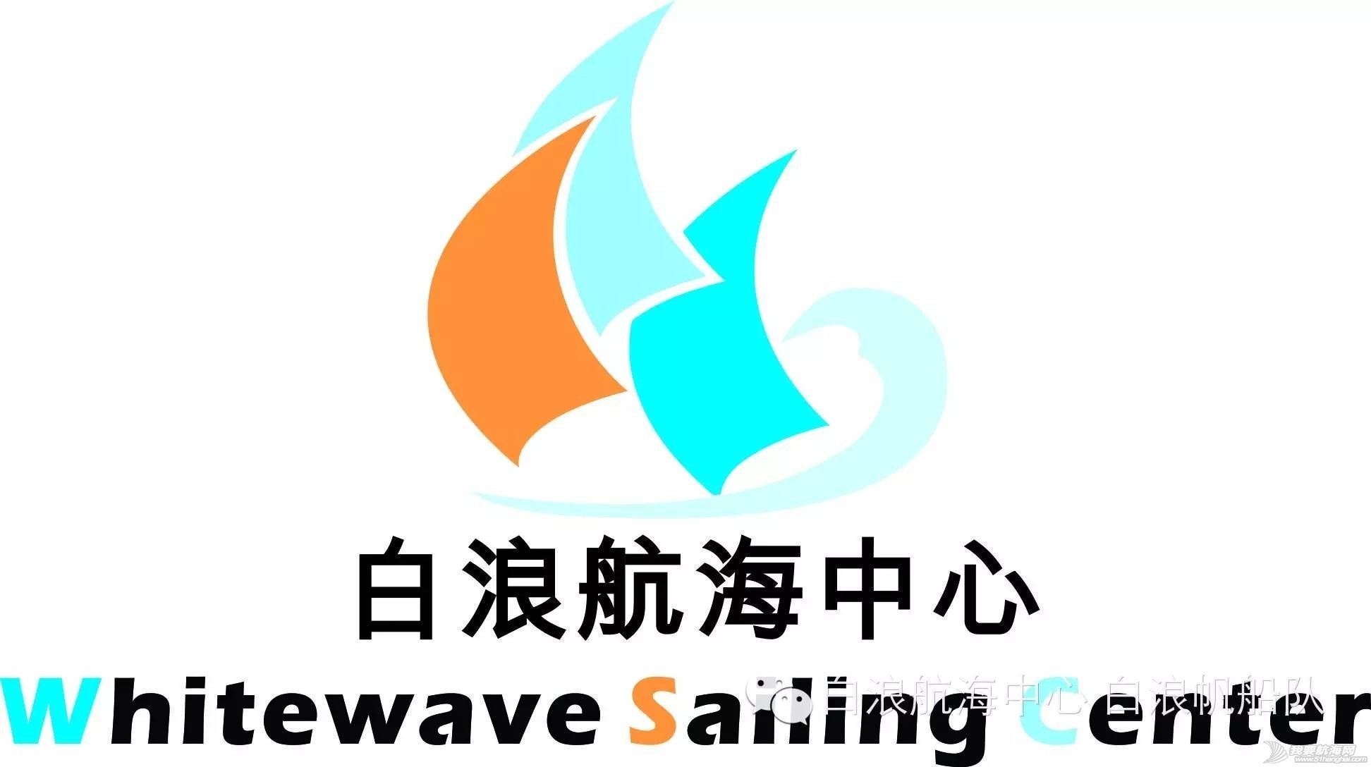 """""""白浪杯""""迎新年跨年夜航帆船赛 ca4b19f8be1098ff59ff135d667c0975.jpg"""