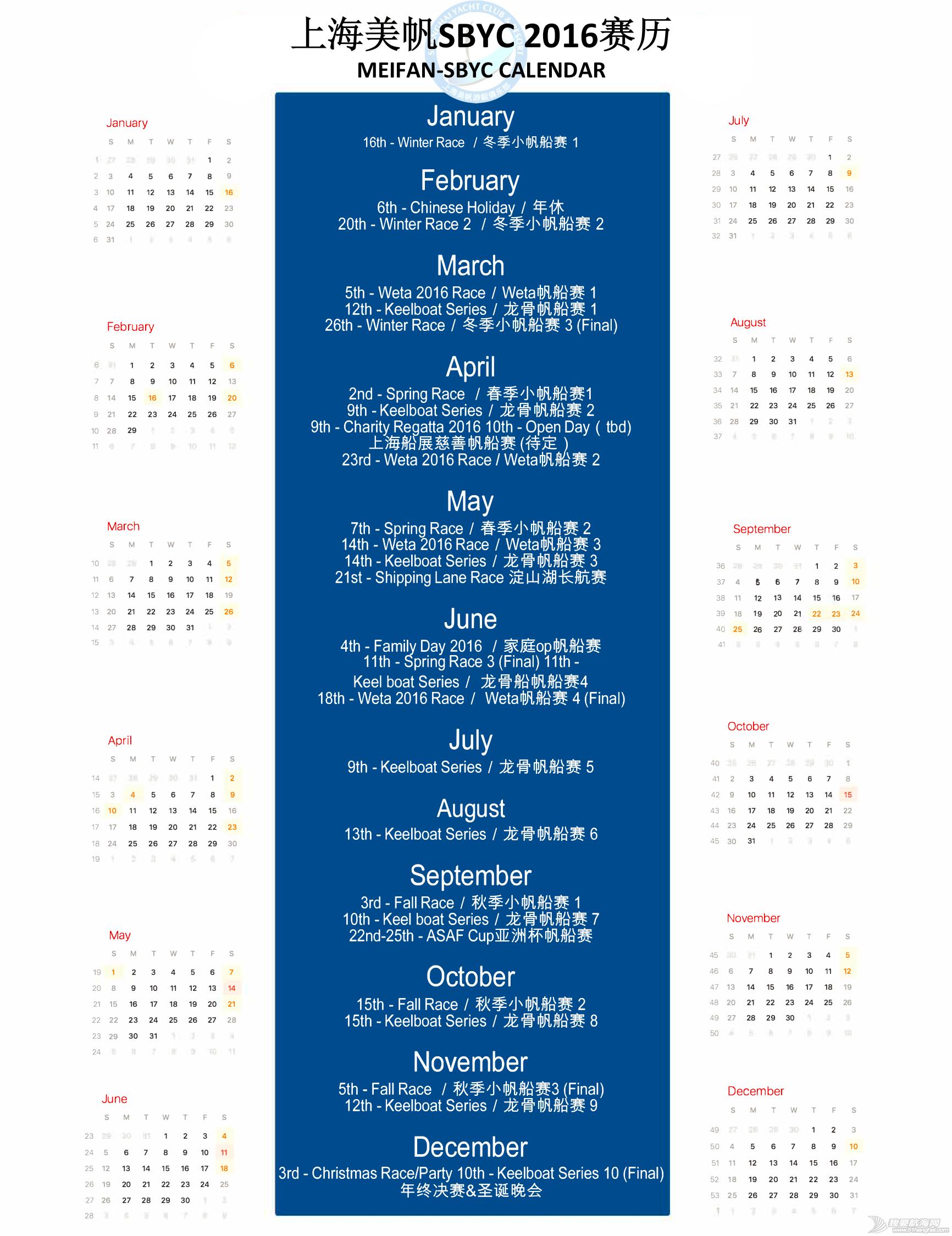 收藏丨2016年上海美帆帆船赛赛历全览 c55847f6ead0a8a525186fcd9459a225.png