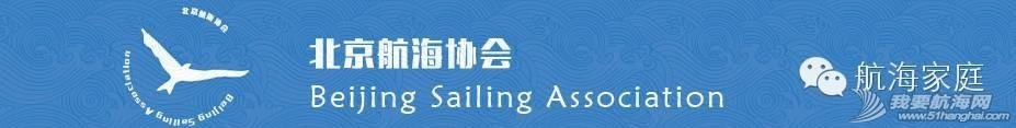 北京奥运会,水上项目,帆船运动,马拉松,俱乐部 「峰冒险」与它的伙伴们第一期:北京奥帆航海俱乐部 7e6d37510120422b7a2de44e7da17670.jpg