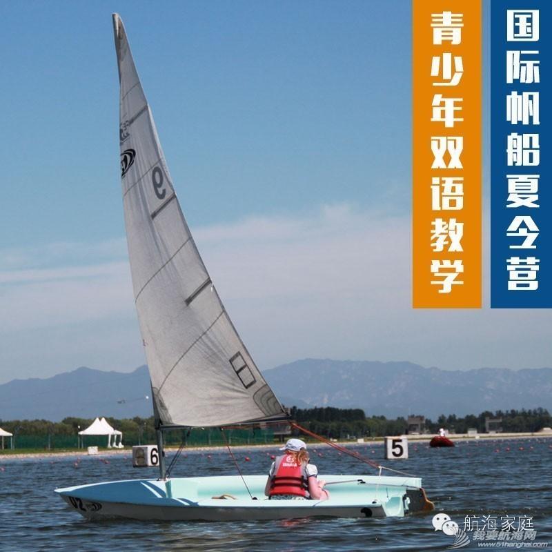 北京奥运会,水上项目,帆船运动,马拉松,俱乐部 「峰冒险」与它的伙伴们第一期:北京奥帆航海俱乐部 9b4aa1f7d5e185f16f83a2ef89c7fd0e.jpg