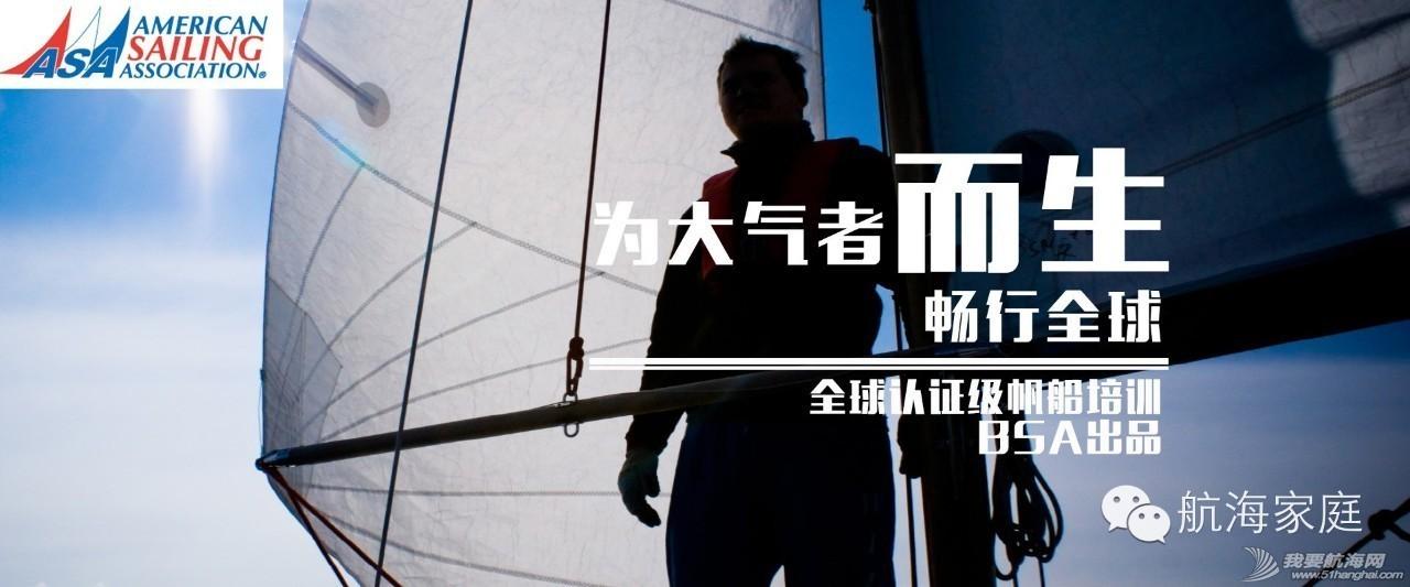 北京奥运会,水上项目,帆船运动,马拉松,俱乐部 「峰冒险」与它的伙伴们第一期:北京奥帆航海俱乐部 e8cb718b63bf3eab8b22b56f33ad4189.jpg