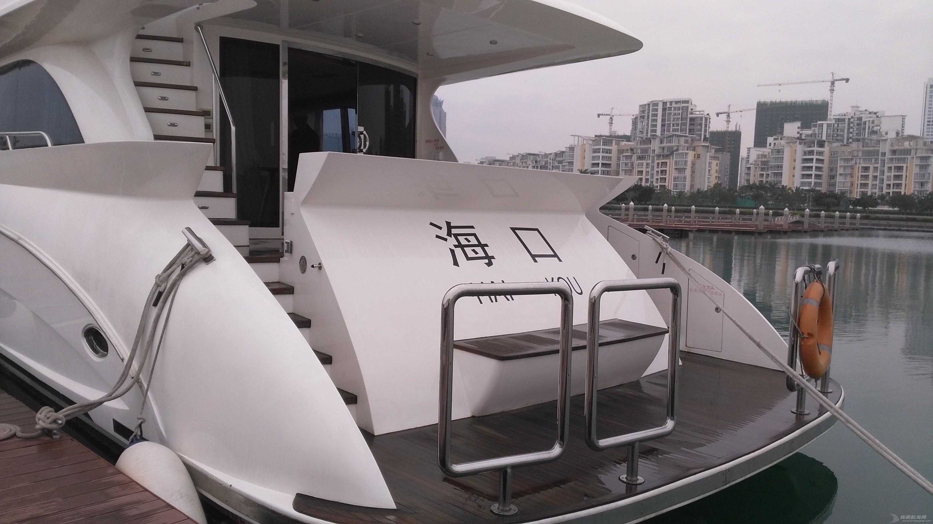20米游艇320万转让 IMG_20160227_102027.jpg
