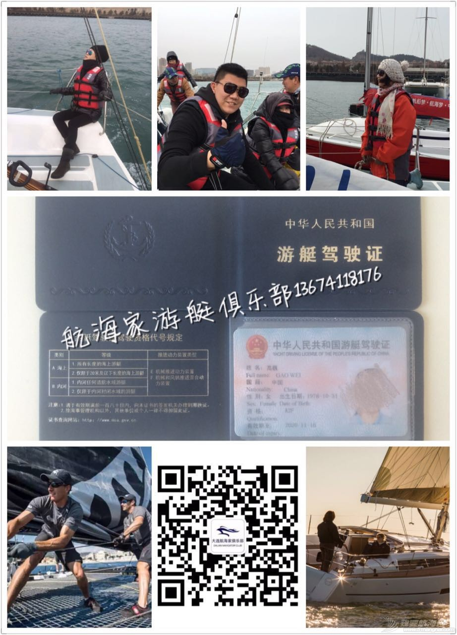 俱乐部,航海家,培训班 航海家机帆艇培训班学员火热招募中 167580566384415632.jpg