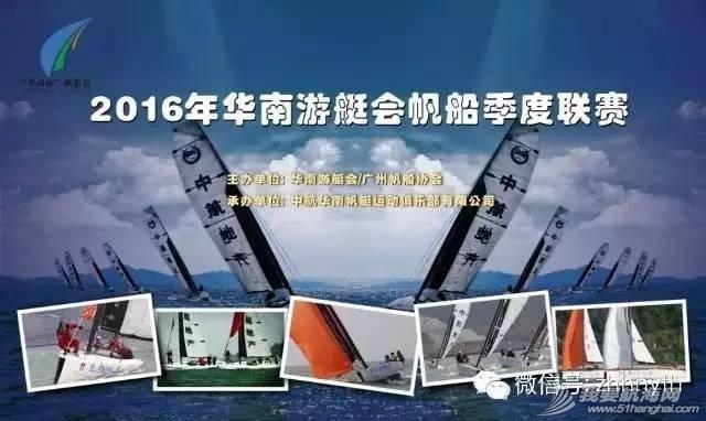 华南会—广帆协春季赛圆满收帆 8225bb31fcc545569e022247a3c6ac1f.jpg