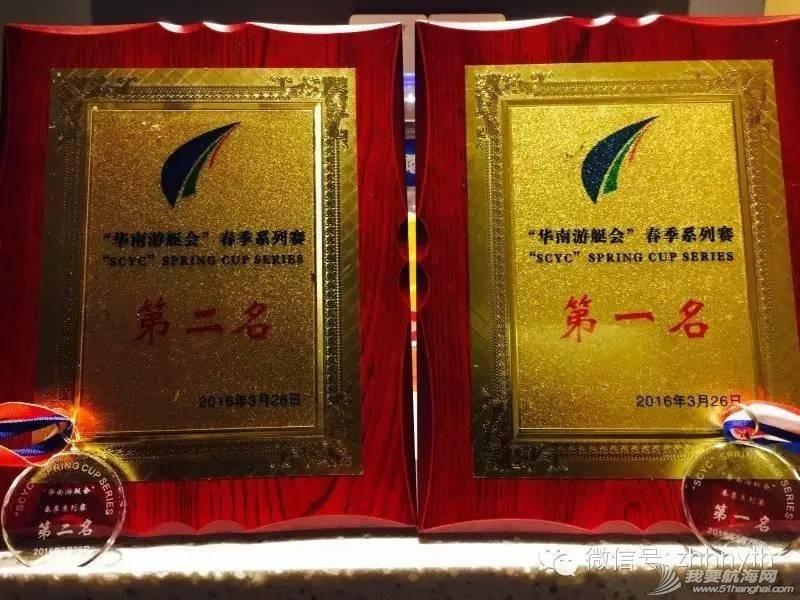 华南会—广帆协春季赛圆满收帆 8b3e8086fc21965356027480cbff11cd.jpg