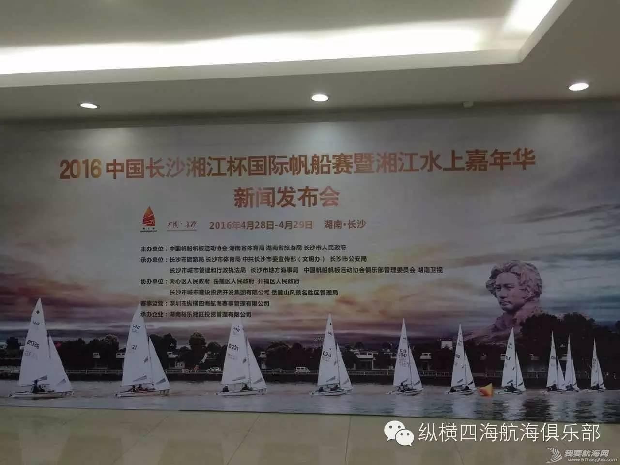 2016湘江杯国际帆船赛将于4月28日至29日在中国长沙举行! ced87c17f32b86dddcf639bd43b9bc1e.jpg