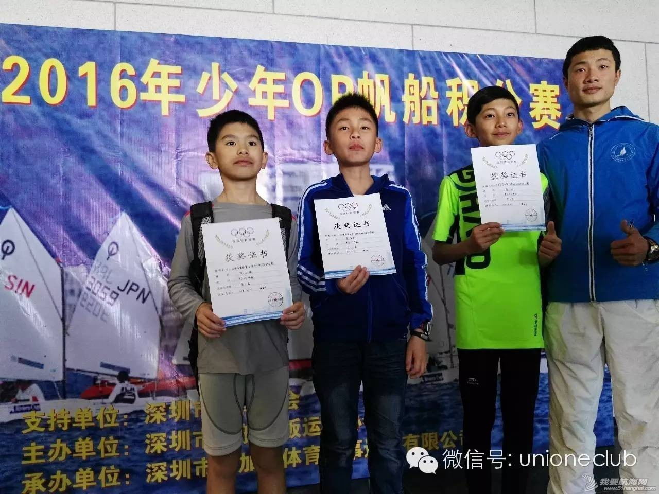 深圳市少年OP帆船积分赛首轮开赛啦! 2cfb911729cf92f515e5013b7996790d.jpg