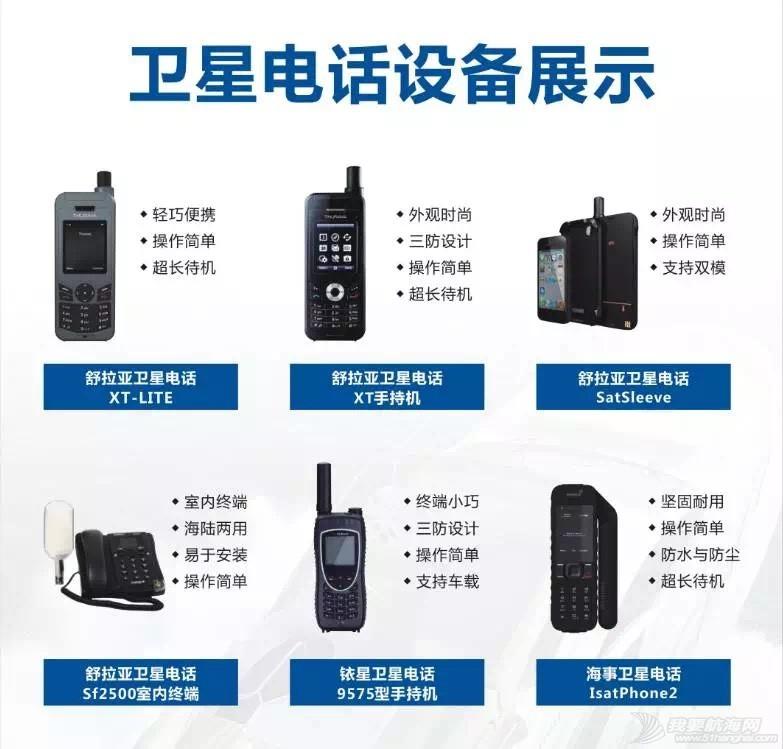 航海应急通信手机 134559upq4put66ktvzlp4.jpg