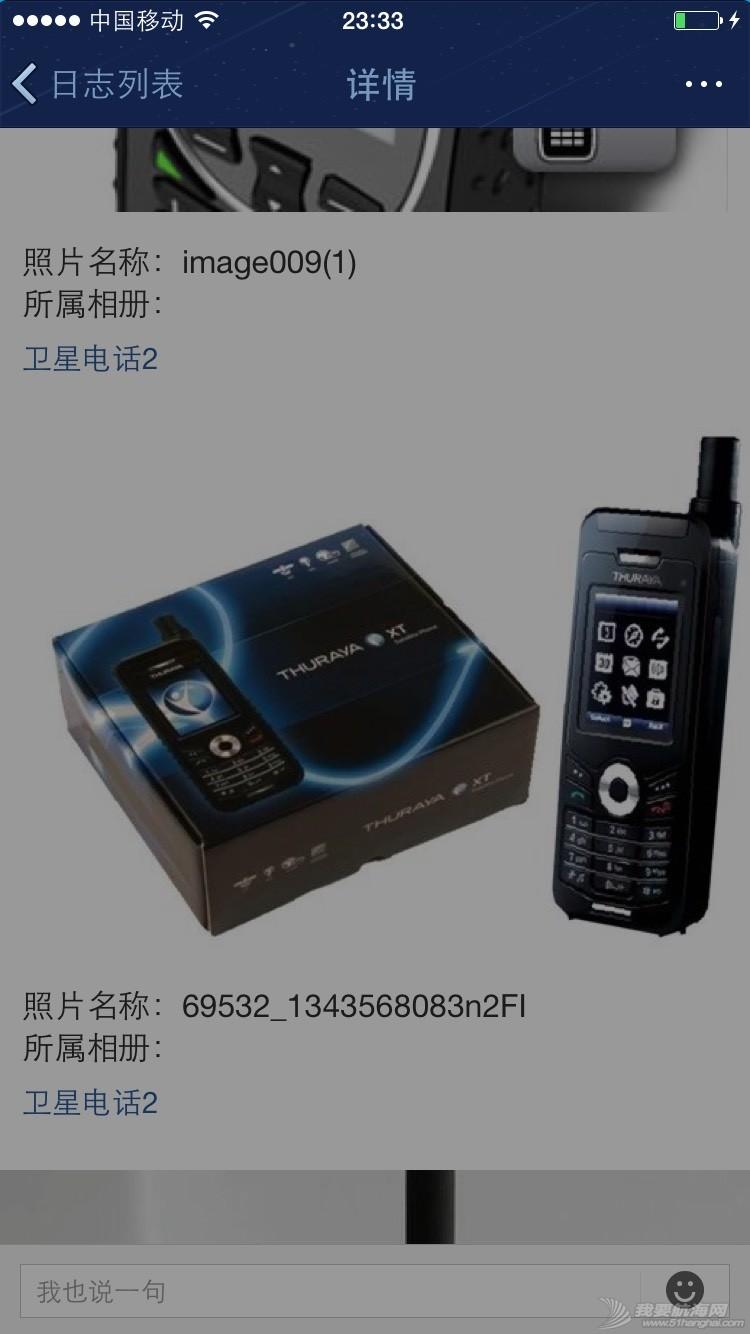 航海应急通信手机 233624u501juauz27a7jq5.jpg