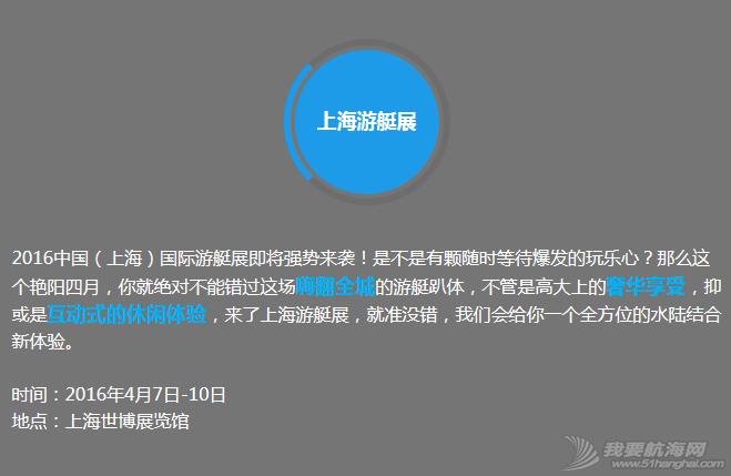 你准备好了吗 | 2016 中国(上海)国际游艇展强势来袭,你要的精彩这里都有! e09267d177006bc3558e6e500ed444f0.png