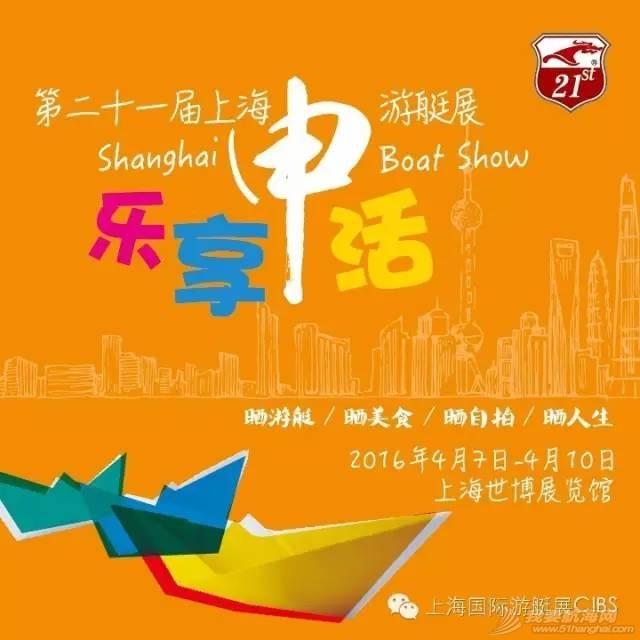 你准备好了吗 | 2016 中国(上海)国际游艇展强势来袭,你要的精彩这里都有! d7871b34ba991a1e550aef7bd21c5c55.jpg
