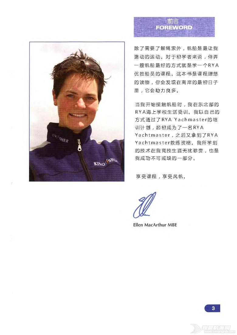 小伙伴,英文版,著作权,中文,帆船 ©RYA《称职船员训练》Competent Crew.完稿 A_Page4.png
