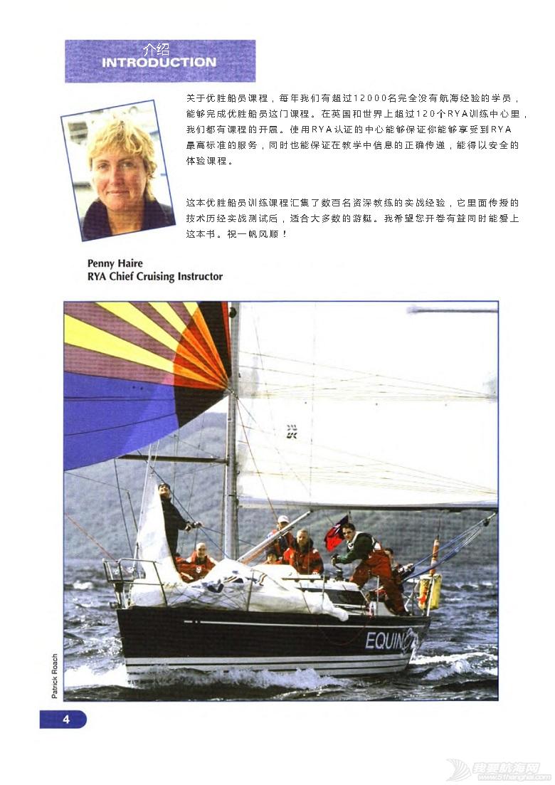 小伙伴,英文版,著作权,中文,帆船 ©RYA《称职船员训练》Competent Crew.完稿 A_Page5.png