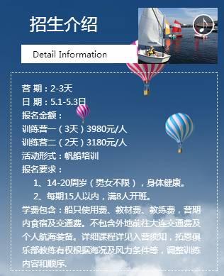 """电子产品,帆船运动,爸爸妈妈,奥运会,俱乐部 你们期待的""""五一少年帆船培训班""""开始报名了 0?wx_fmt=png.jpg"""