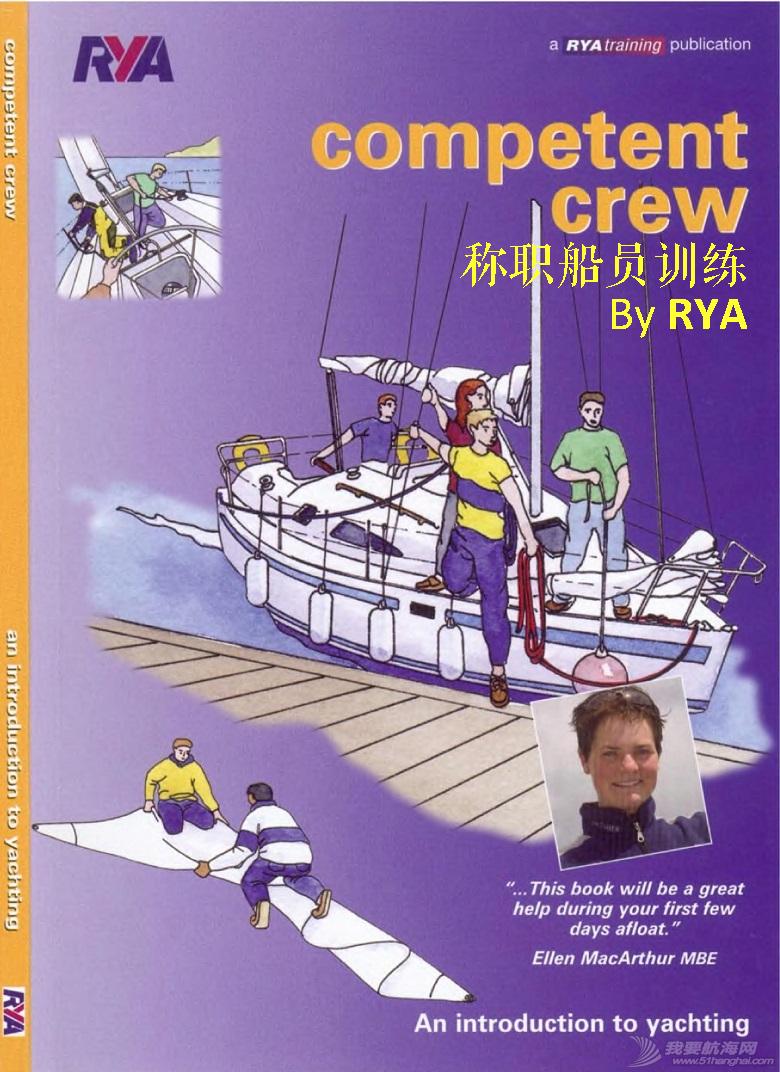 小伙伴,英文版,著作权,中文,帆船 ©RYA《称职船员训练》Competent Crew.完稿 A_Page1.png