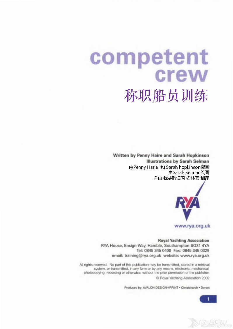 小伙伴,英文版,著作权,中文,帆船 ©RYA《称职船员训练》Competent Crew.完稿 A_Page2.png