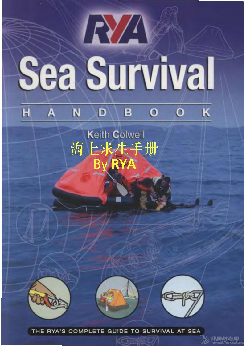 ©RYA《海上求生手册》Sea Survival Handbook.初稿 1.png