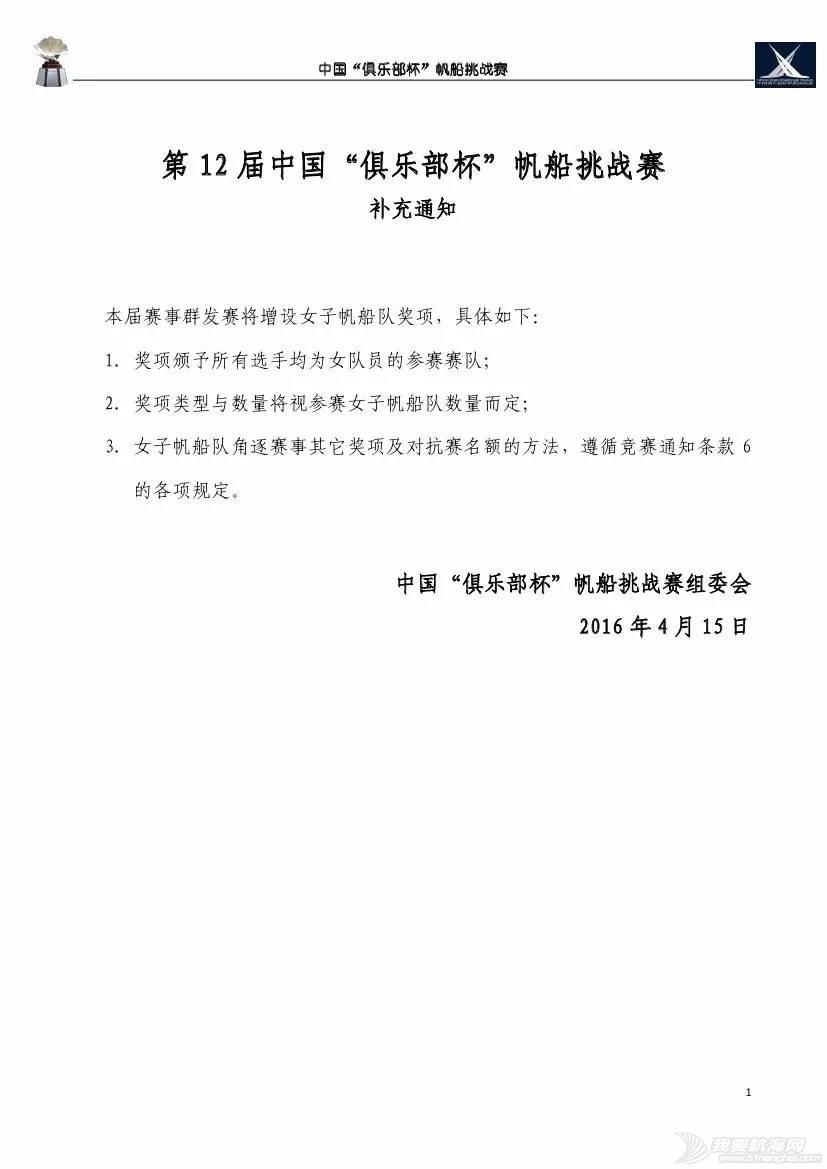"""第12届中国""""俱乐部杯""""帆船挑战赛补充通知 856e7b72ca96c8c715a5a23847018bc5.jpg"""