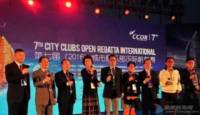 第七届(2016)城市俱乐部国际帆船赛(CCOR)昨日开幕 1.jpg