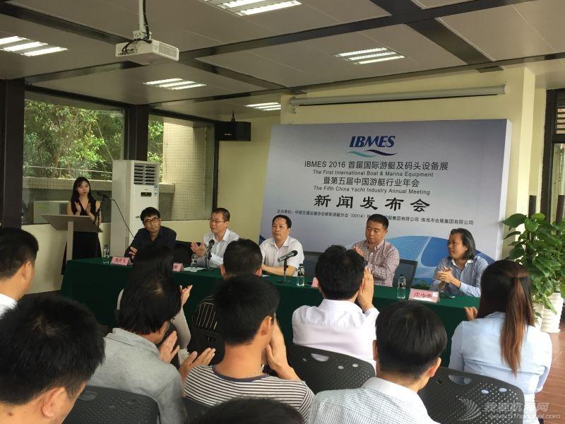 第五届中国游艇行业年会及首届国际游艇设备展5月珠海举办 717468910848124454.jpg