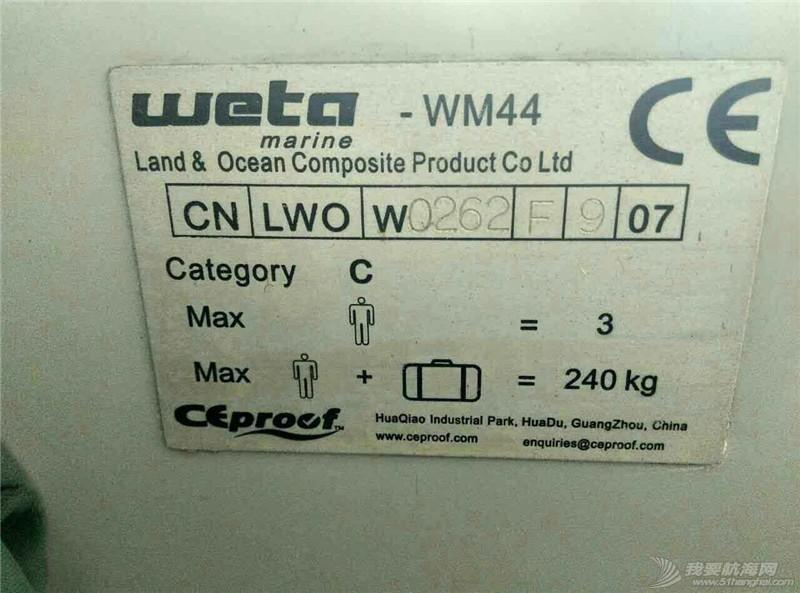 二手,帆船 二手WETA帆船10条全部卖掉新的13万一条全国送货 mmexport1460374654634.jpg