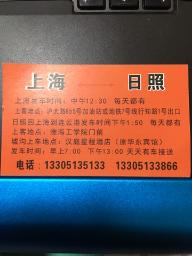 日照 日照航海学习 4.25~4.27 大巴.png