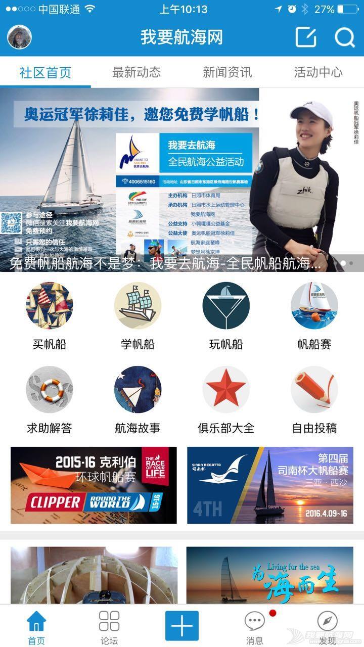 第4届司南杯大帆船赛,司南赛事报道 司南杯大帆船赛我要航海网赛事报道汇总