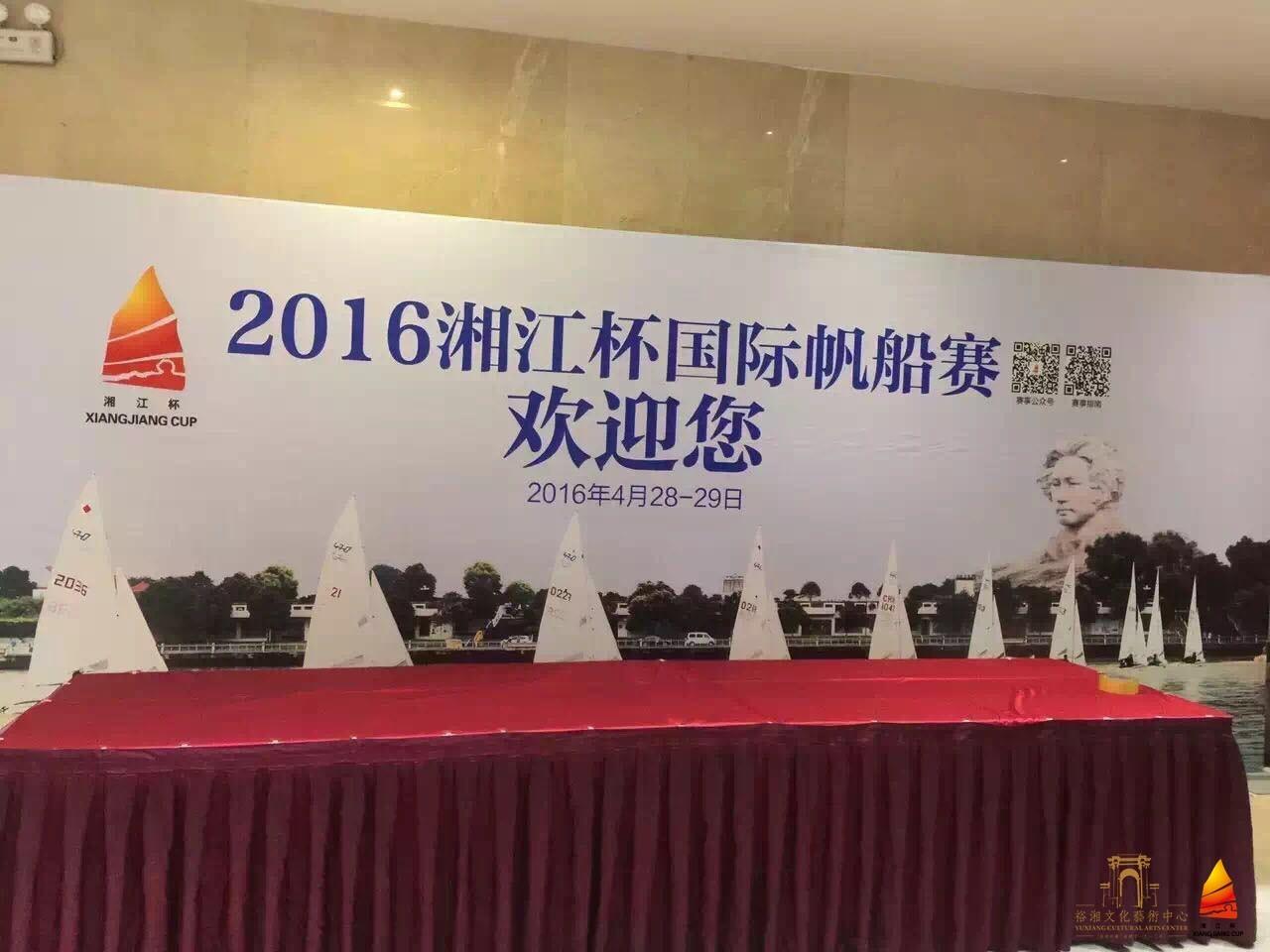 第二届湘江杯国际帆船赛丨今日迎接各国参赛运动员报到 8b5e75f0c9bd800fb8c361dc76bbce75.jpg