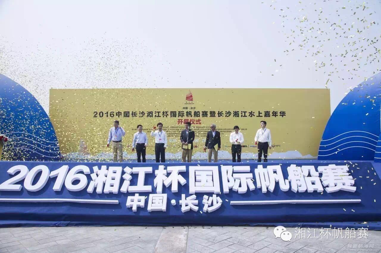 湘江杯国际帆船赛今日举行开幕式丨中国香港UK队获第一 d2df524fef4993393383530df93754a6.jpg