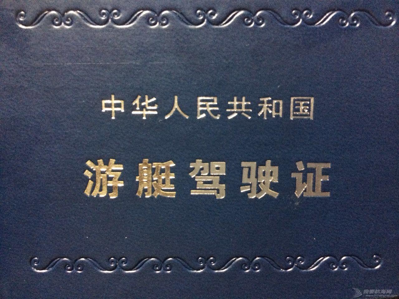 大连松辽蓝色梦想游艇驾校(A2F /A2E/A1E/A1F) 577262166005154232.jpg