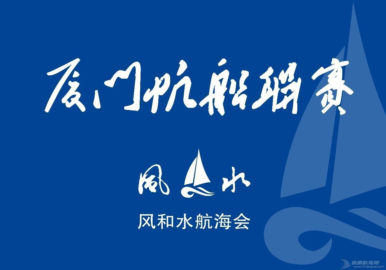 """战个痛快!2016""""国旅联合杯""""厦门帆船帆板联赛首战告捷! c8a0352cc439b551138150f7513321e9.jpg"""