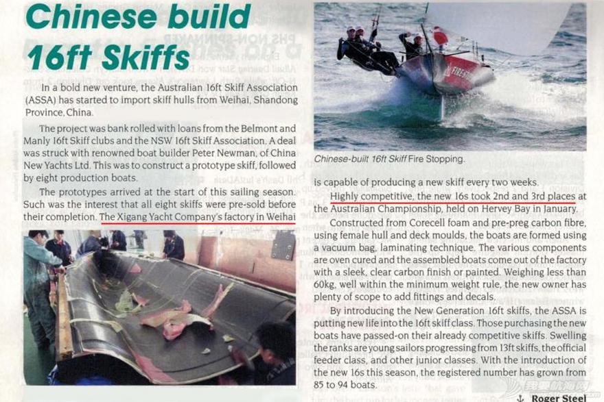 澳洲,帆船,澳大利亚,复合材料,有限公司 16尺帆船扬帆澳洲 16尺帆船扬帆澳洲