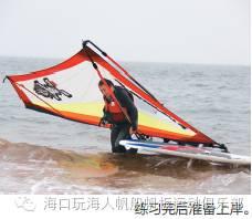 会员,血液循环,轻声细语,俱乐部,冷轧厂 海口玩海人帆船帆板俱乐部的帆板会员阎浩,遭遇变故失去右手,自制护具学习帆板。 8833ae74375a6ced9e4d94f930c4ee4a.jpg