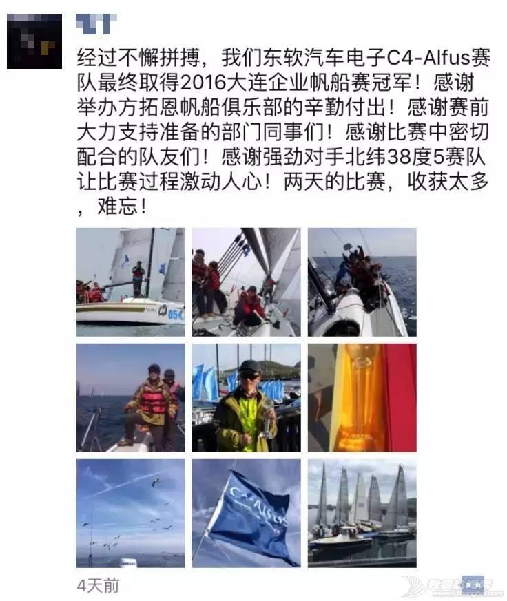 【2016大连拓恩杯企业帆船赛】一句真诚的感谢献给所有人 aa39cee8c1c1c1c07b1234b15c058a5e.jpg
