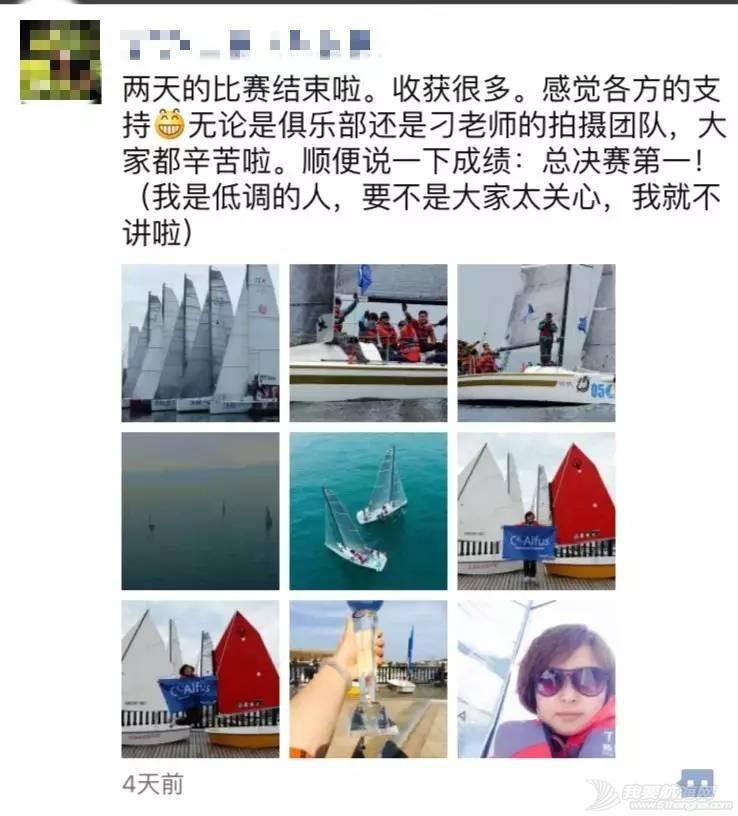 【2016大连拓恩杯企业帆船赛】一句真诚的感谢献给所有人 d1a59c6bba32510d5cf9904c5eccbeab.jpg