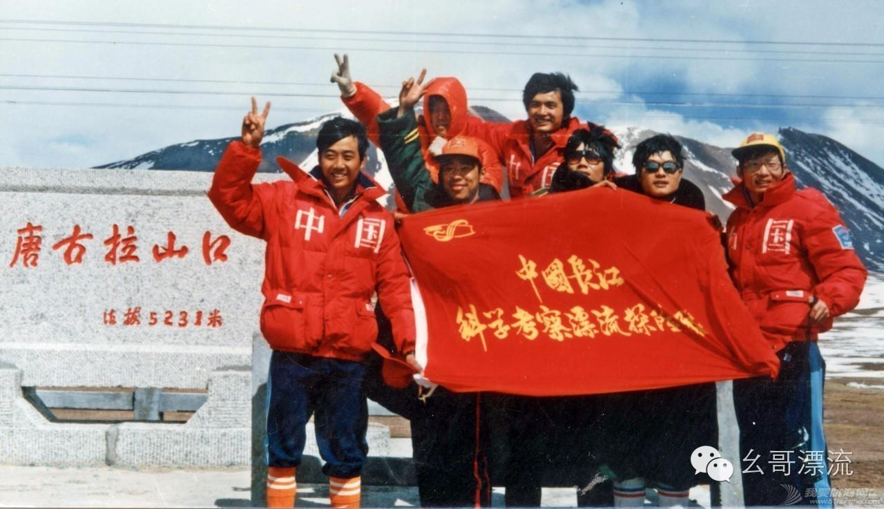 1986年长江漂流发起及经过 9ef01422bb206b3fcf7cbedf1d10d4fa.jpg