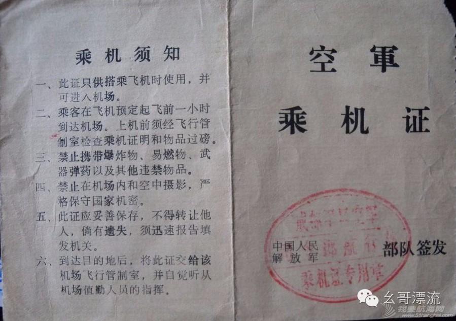 1986年长江漂流发起及经过 09e2ab7ce9b00dc9072c4a6ac5ef475b.jpg