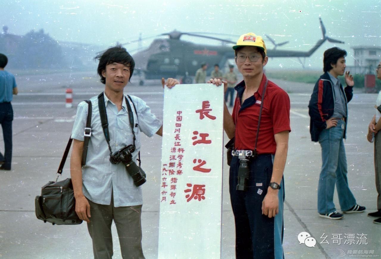 1986年长江漂流发起及经过 c23857e3a48731a50e71fa589d552956.jpg