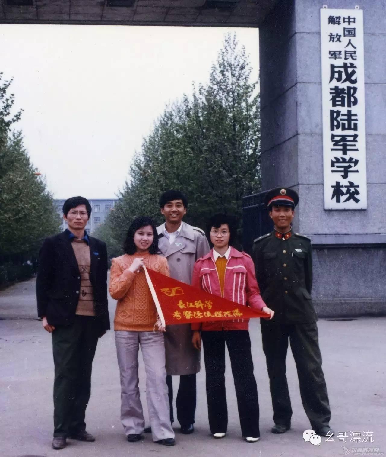 1986年长江漂流发起及经过 ff64656ea1ba1b6d9c328b0216ce3cbc.jpg