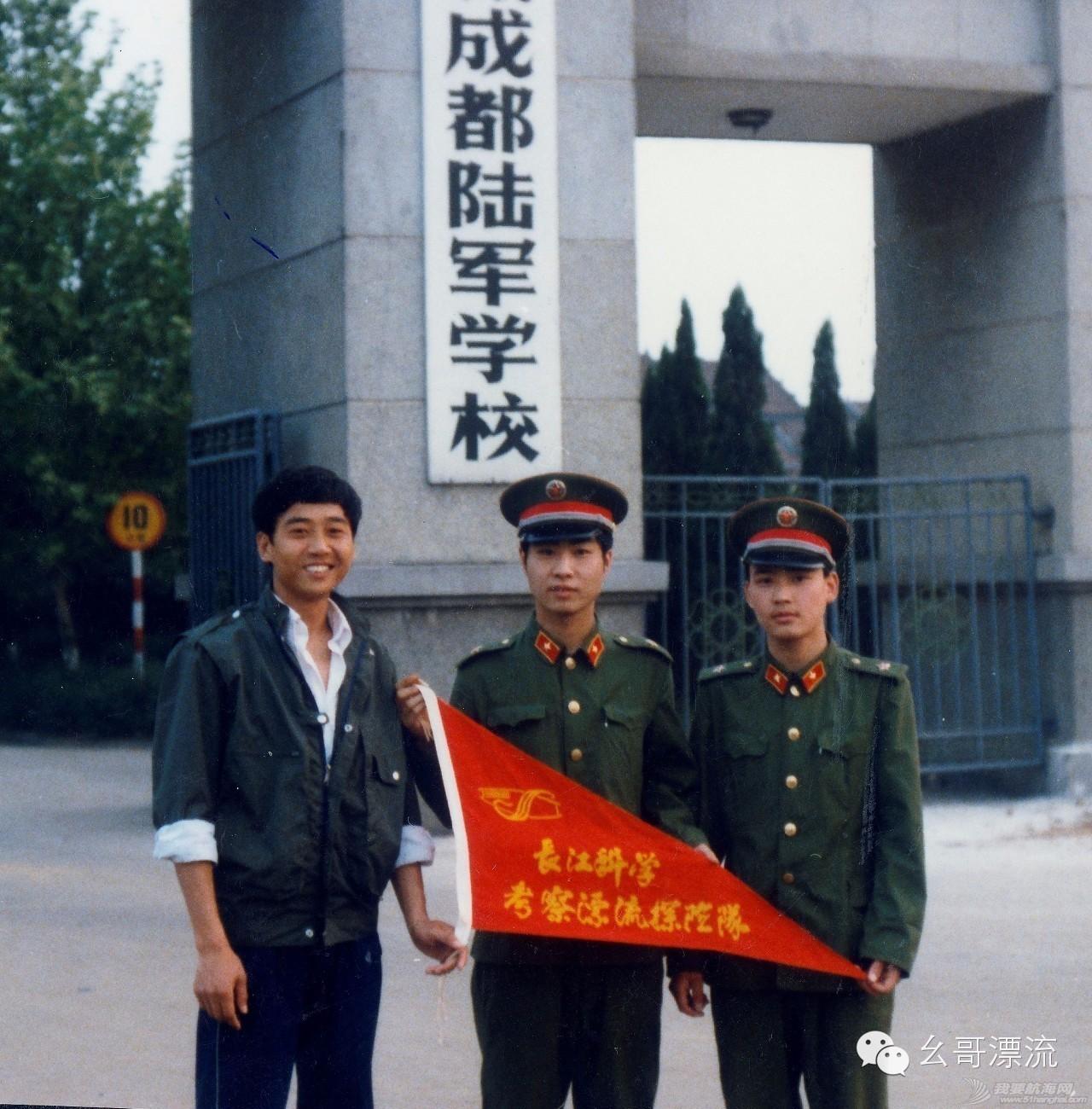 1986年长江漂流发起及经过 2d2d9534b4cc4b11d93257a7f2166607.jpg