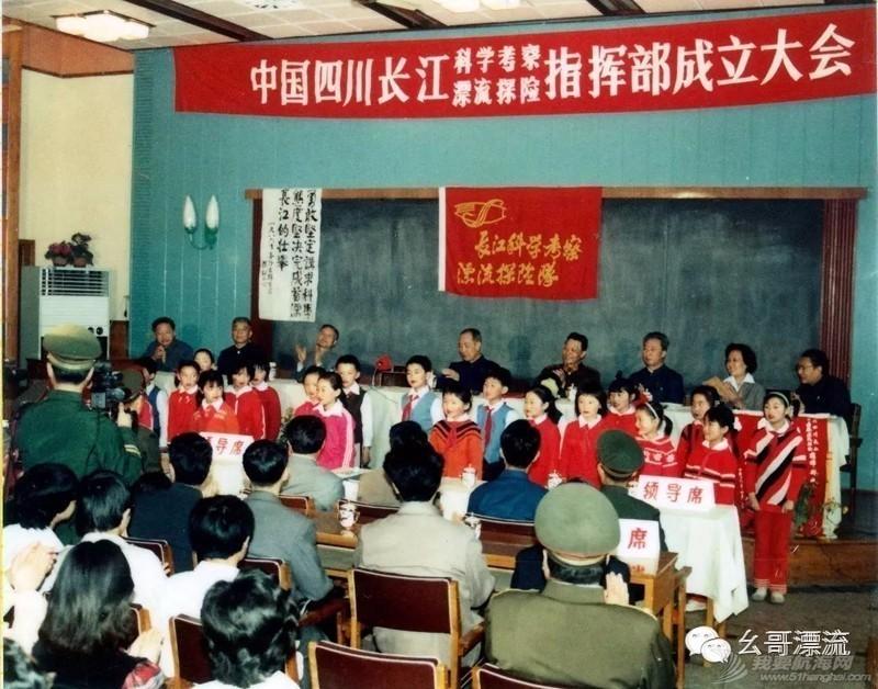 1986年长江漂流发起及经过 715e830f16acb7471a0080eea863863a.jpg