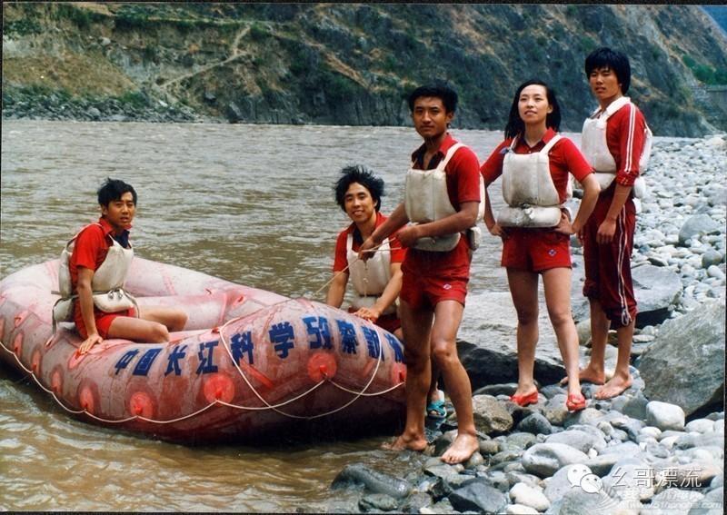 1986年长江漂流发起及经过 7e5a246da698de1a59f70e955d1971e6.jpg