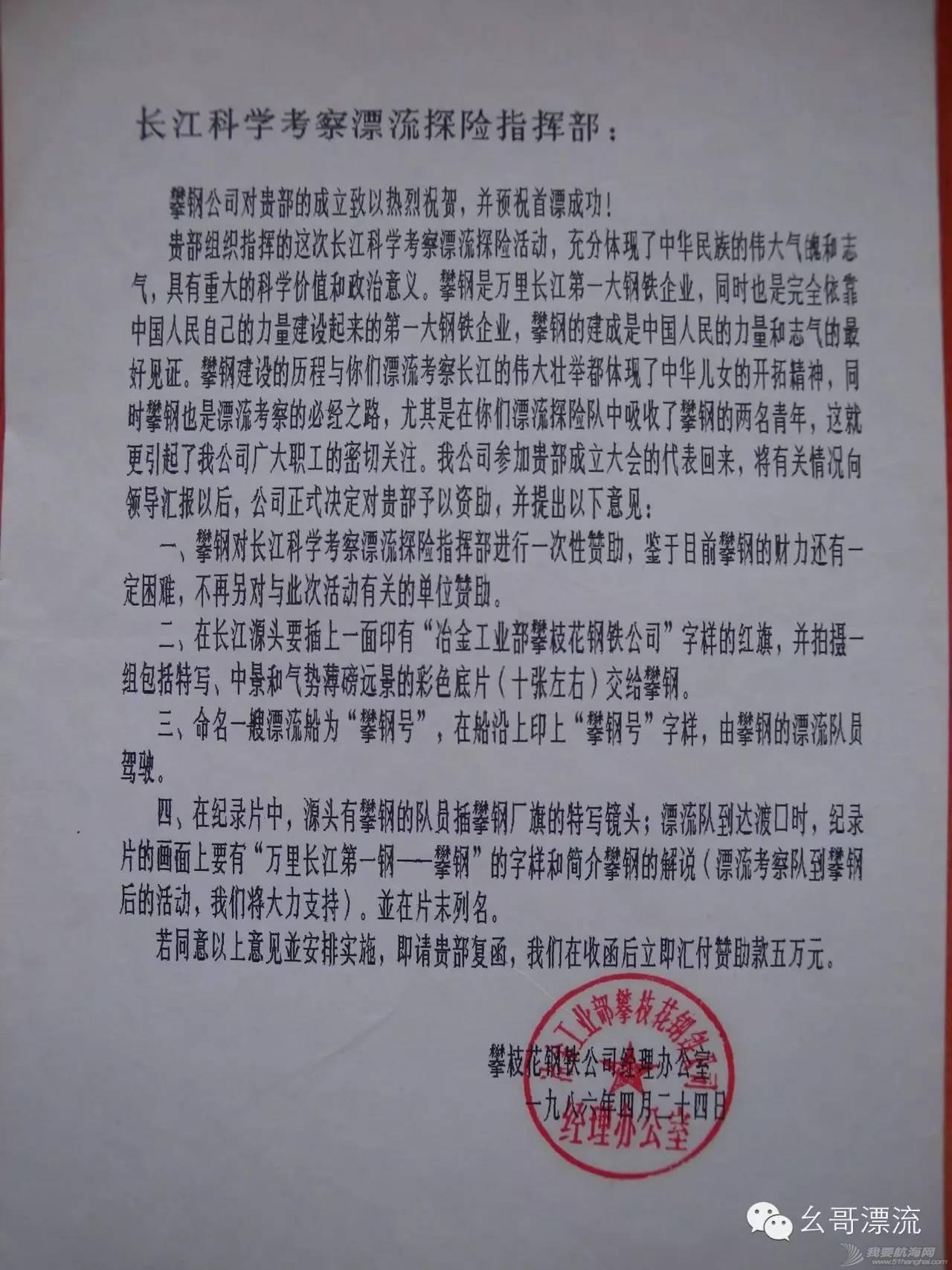 1986年长江漂流发起及经过 e4c113ad643774ec3c5f2bd54beb0cf0.jpg