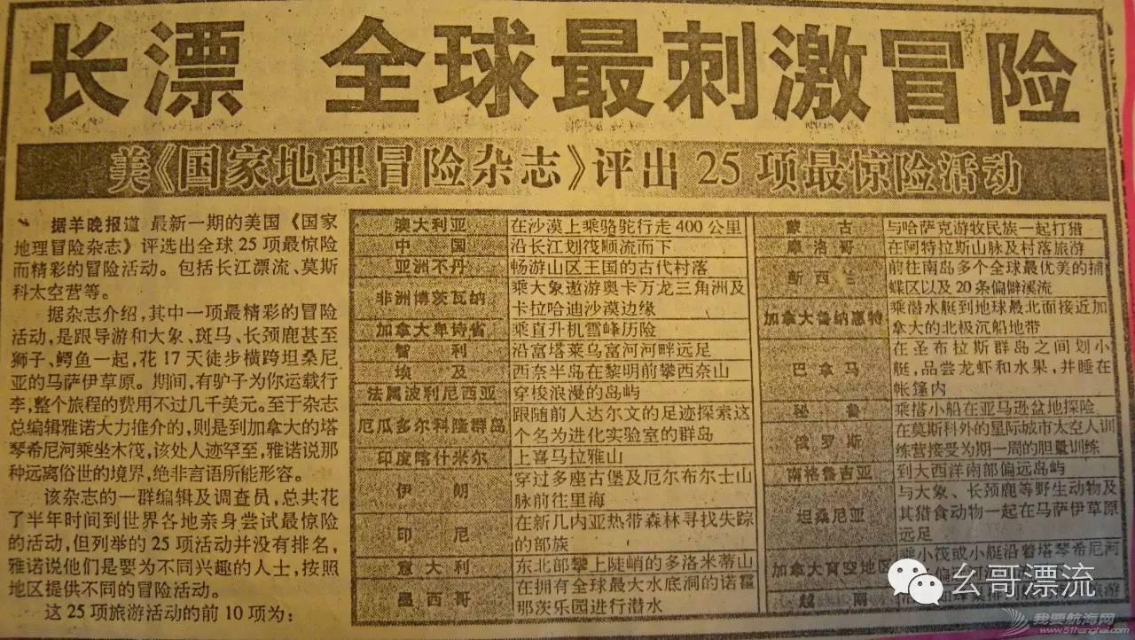 1986年长江漂流发起及经过 28b9036e9ac38402cbc81e55a8c63ffa.jpg