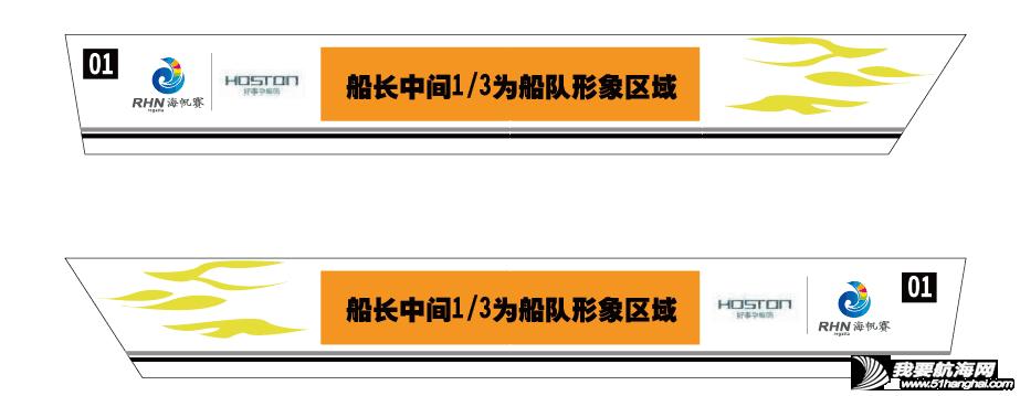 """首届""""富力湾杯""""帆船邀请赛赛事公告 013758294de3d682469823c37cb2b6fe.png"""