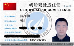 游艇驾照,帆船驾照,RYA,ASA,IYT 中国游艇驾驶证-帆船培训认证体系大全-4个认证+一个驾照:RYA/ASA/IYT/CYA/A2F 20121029152706_173.png