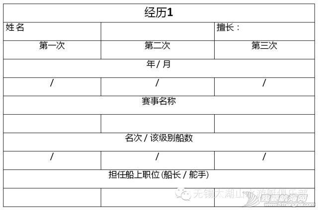 """太湖 第八届""""太湖杯""""帆船赛 竞赛通知 1459647666864039811.jpg"""